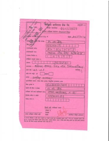 अग्रीम अयकर विवरण(DFID) बैंक दाखिला भौचर