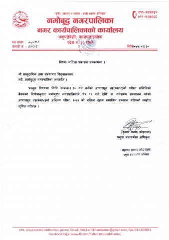 आधारभूत तह (कक्षा ८) - २०७४ को नतिजा प्रकाशन सम्बन्धमा